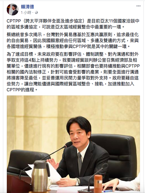 圖片來源:行政院長賴清德臉書