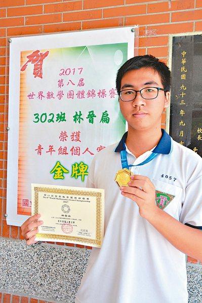 國立新化高中學生林晉扁參加世界數學團體錦標賽,拿下個人金牌。 記者吳淑玲/攝影