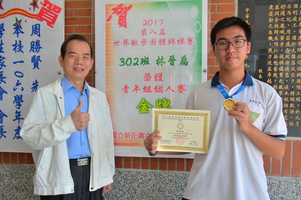 國立新化高中學生林晉扁(右)參加世界數學團體錦標賽,拿下個人金牌,校長廖茂枰讚許...