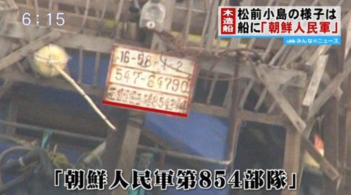 日本媒體共同社剛快訊指出,最近在北海道松前町海域發現的北韓木船上,查到標牌寫著「...