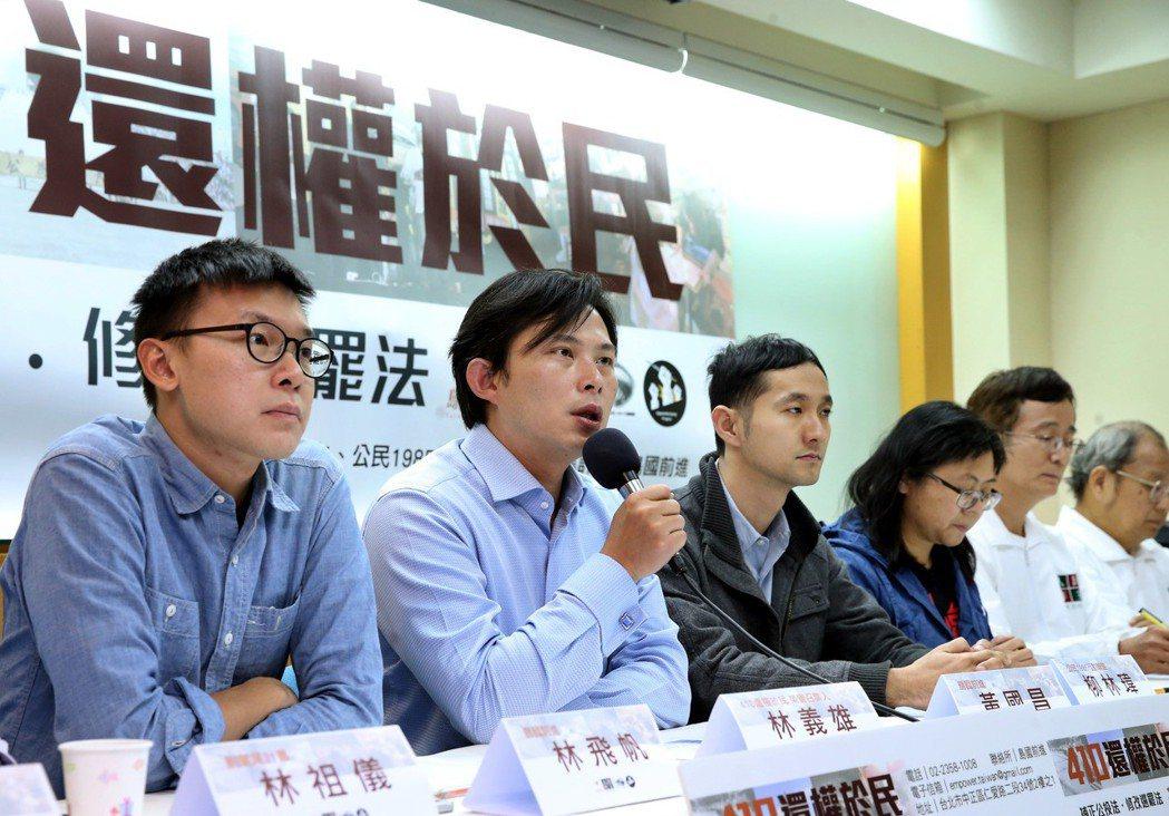 林飛帆(左起)、黃國昌、柳林瑋、陳惠敏等人2015年發起「還權於民」訴求補正公投...