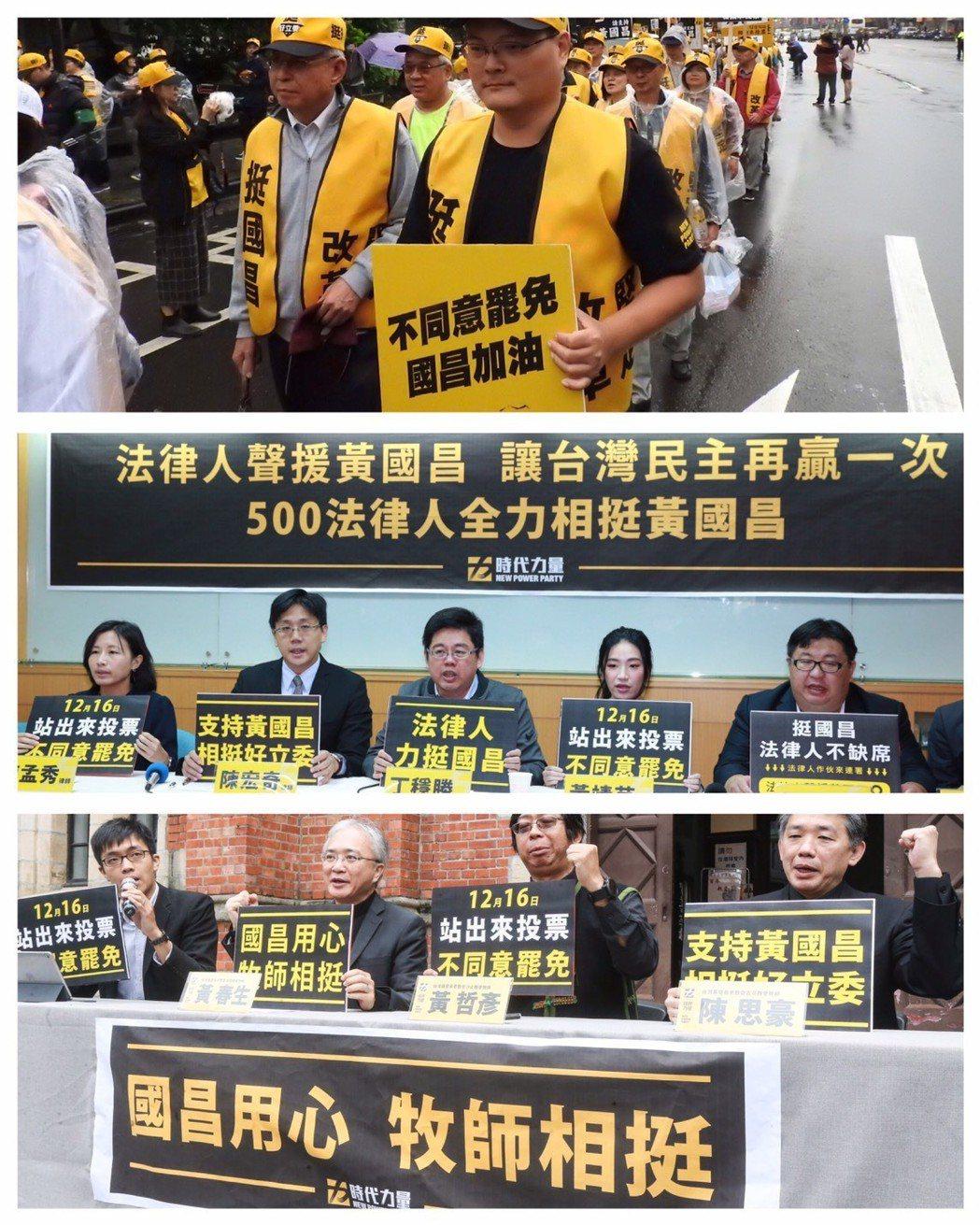 2000人遊行表達不同意罷免黃國昌(上圖)。牧師、教授、律師也站出來力挺黃國昌(...