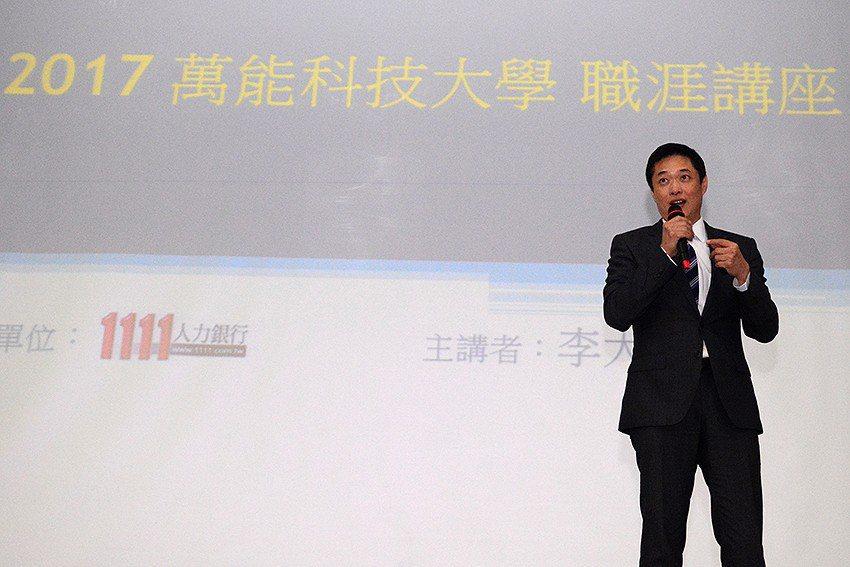 1111人力銀行副總李大華到萬能科大分享職場就業力。 萬能科大/提供