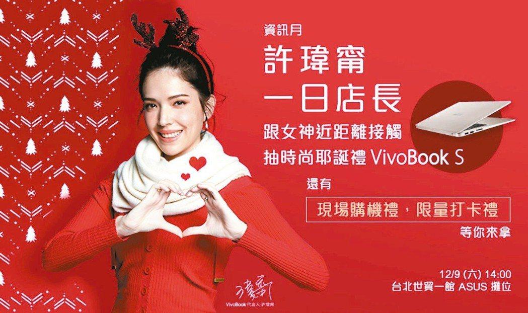 華碩舉辦「ASUS VivoBook x 許瑋甯一日店長」活動。業者╱提供
