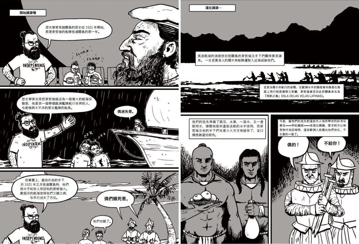 關島巴士的漫畫創作幽默風趣、但又能傳遞關於查莫洛文化的豐富知識。 圖/慢工出版提...