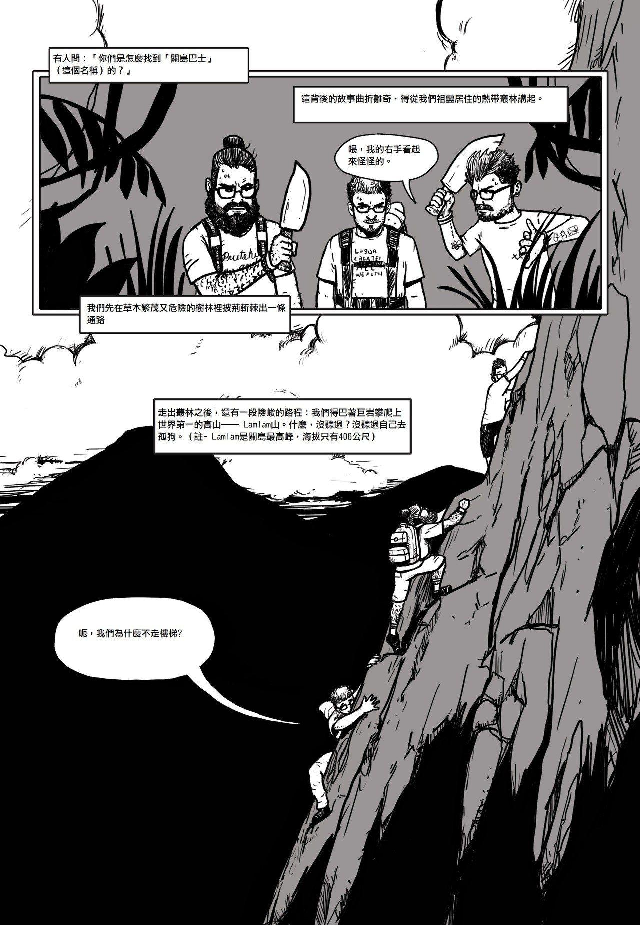 三兄弟在漫畫中的互動有趣。 圖/慢工出版提供