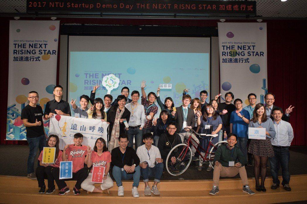 台大創創Startup Demo Day成果發表以「The Next Risin...