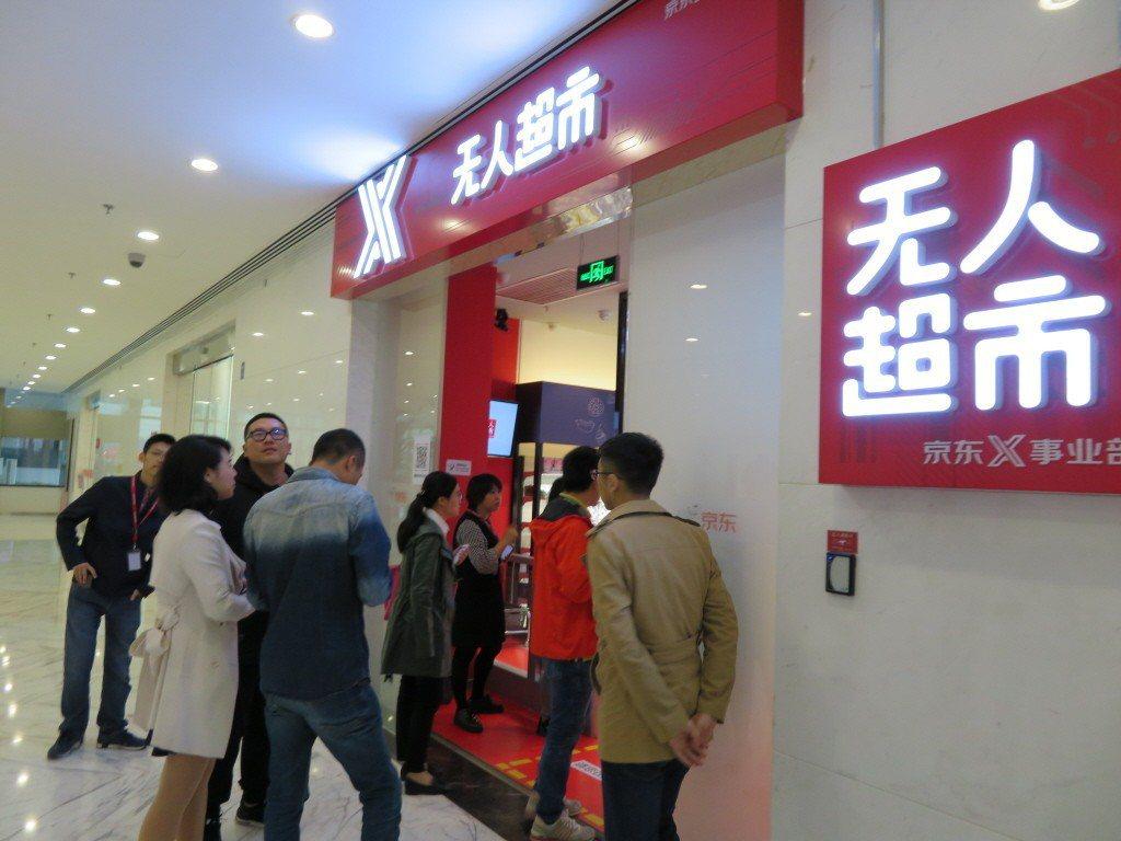 京東集團自主研發的無人便利店和無人超市,今年「雙11」在京東全球總部園區正式開業...