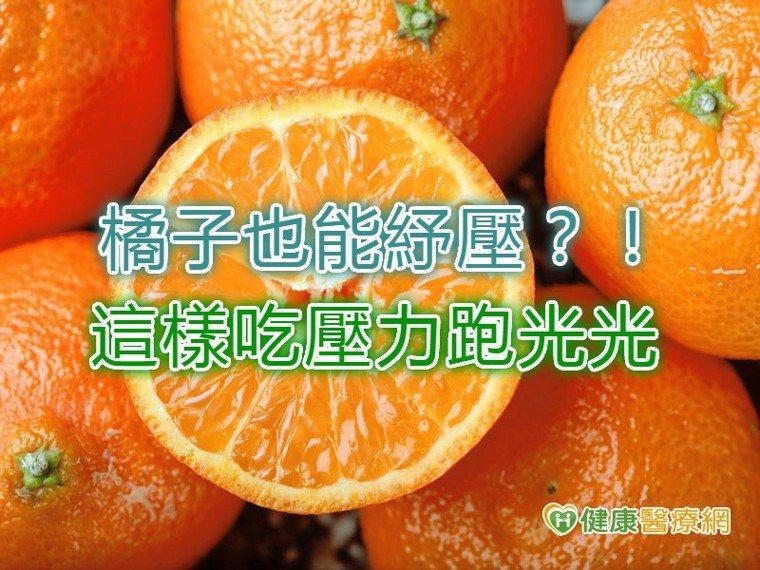 橘子含有豐富的維他命C,具保護細胞、增強白血球活性的效果,因此對於增強免疫力有相...