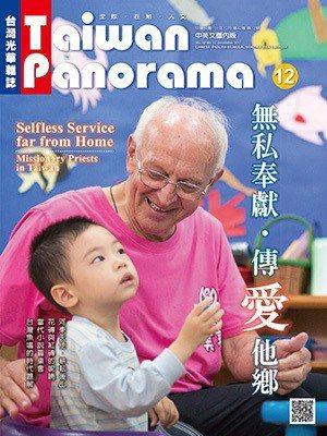來自異國的神父,將他們最精華的青春給了台灣,愛,在他們的身體力行裡得到了實踐。 ...