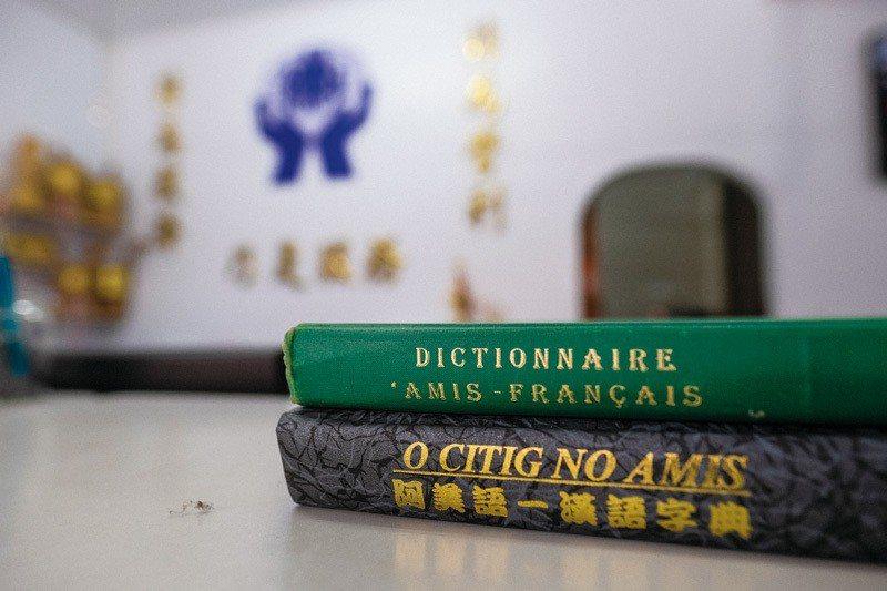 潘世光耗費數十年的青春編寫阿美族語字典,為原住民留下珍貴的文化資產。