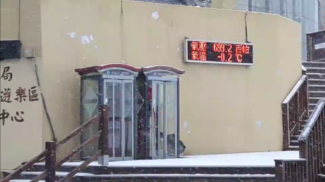 合歡山的溫度已在零下負2度,氣象局預估今晚入夜之後氣溫會再更低,可能降下瑞雪。圖...