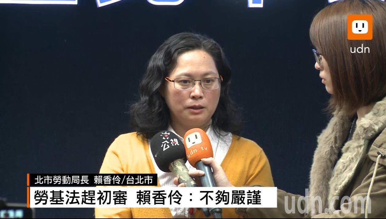 勞基法倉促修法,北市勞動局長賴香伶批評不夠嚴謹。