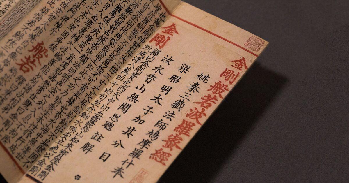 《金剛經》力求完全復刻原件,讓民眾一睹600年前的木刻肌理和陳舊紋路。圖/貝殼放...
