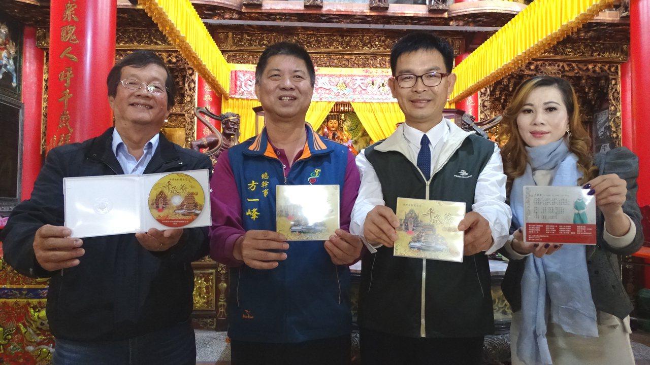 台南市西港慶安宮配合醮典,全國首創推出「千歲爺」限量CD,右起依序為歌手郭怡荌、...