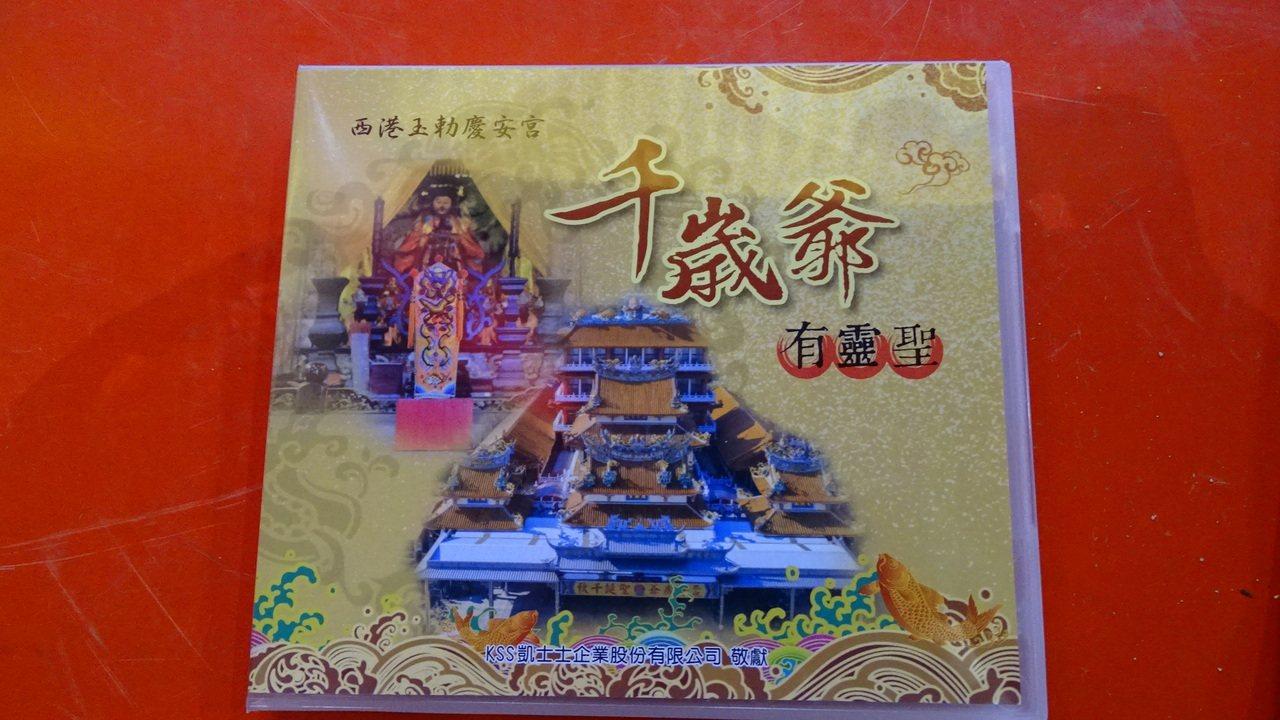 台南市西港慶安宮配合醮典,全國首創推出「千歲爺」限量CD。記者謝進盛/攝影