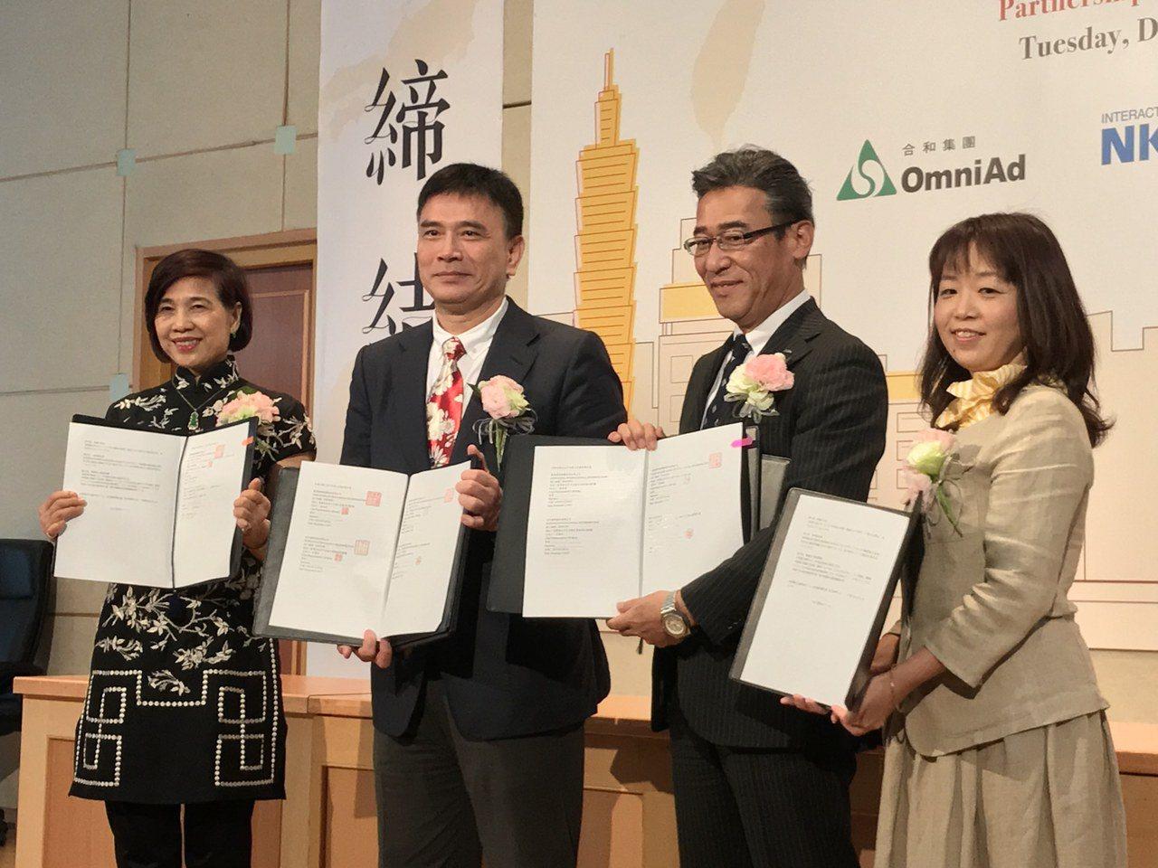 左起為台灣交通廣告公司合和集團董事長李麗淑、總裁李勁宏,日本交通廣告公司NKB集...