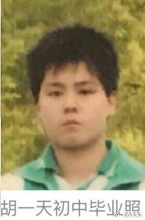 胡一天中學時仍是小胖弟。圖/摘自微博