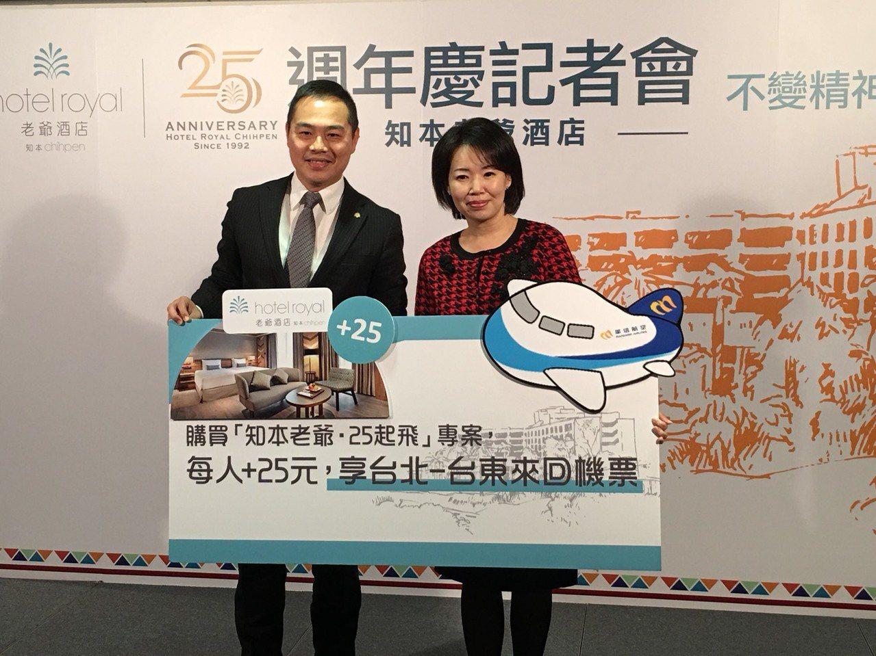 慶祝知本老爺25周年慶,華信航空與知本老爺攜手合作,於今(5)日聯名推出「25起...