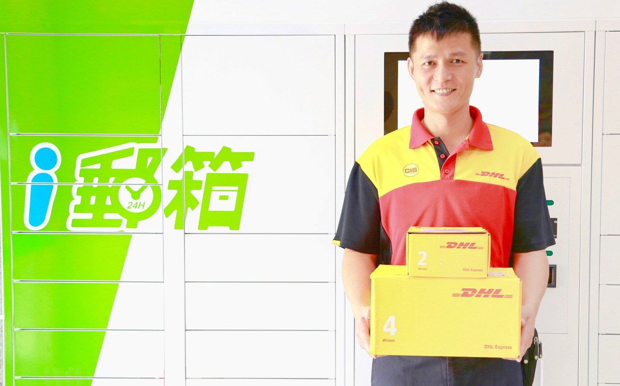 DHL推出DHL「智取櫃」服務,同時宣布與中華郵政i郵箱合作,串接後台系統,讓使...