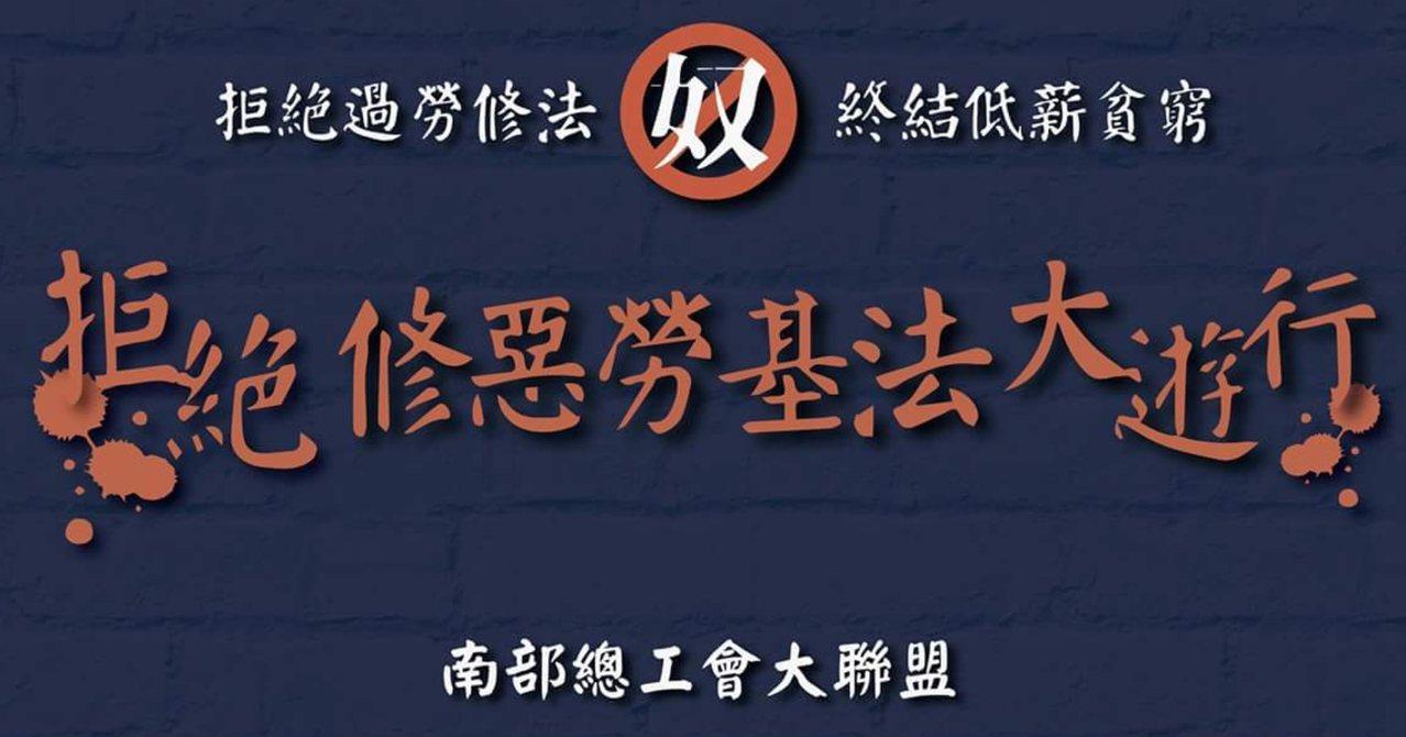 南部總工會大聯盟將於12月10日動員萬人走上高雄街頭,要求行政院撤回勞基法修正草...