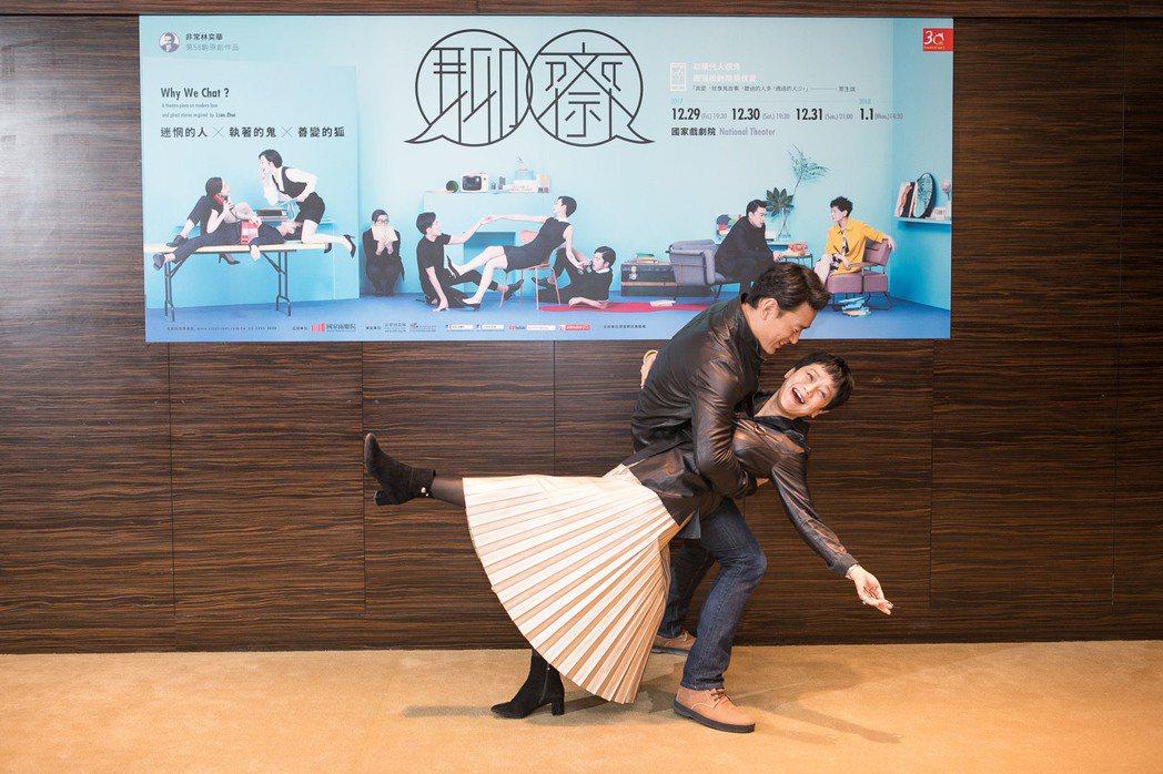 王耀慶、張艾嘉在「聊齋」戲中演夫妻,戲外默契十足。圖/國家兩廳院提供