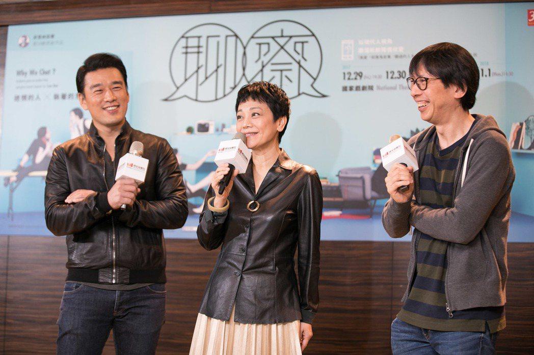 導演林奕華(右起)舞台劇「聊齋」將登場,演員張艾嘉、王耀慶分享合作趣事。圖/國家...