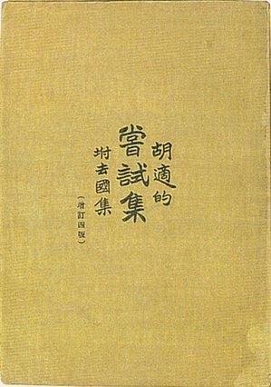 胡適《嘗試集》,1920年3月出版,此書影為1920年10月第4版。 圖/本報資...