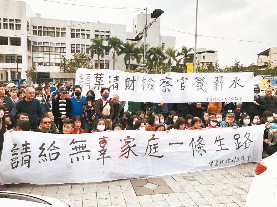 寶島時代村員工昨到南投地檢署陳情要求檢方歸還查扣的現金,但南投地檢署澄清並未查扣...