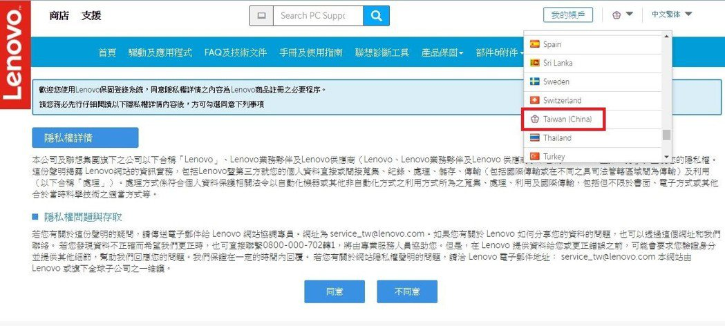 中國品牌「聯想」(Lenovo)電腦官方網站將台灣標註為「CHINA」,國旗也替...