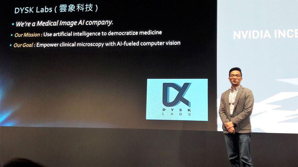 雲象科技推出的雲端醫療影像人工智慧開發平台於12/7~12/10在南港展覽館舉行...