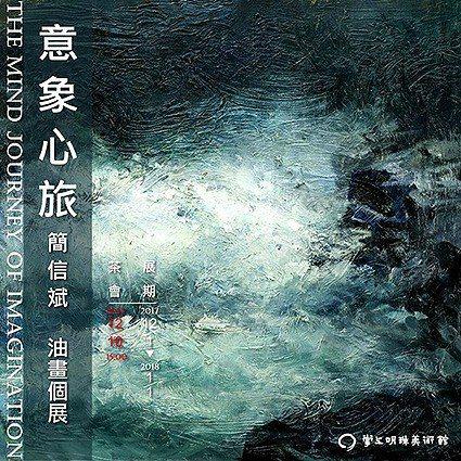 「意象心旅─ 簡信斌創作個展」DM。 蕭璦若/提供