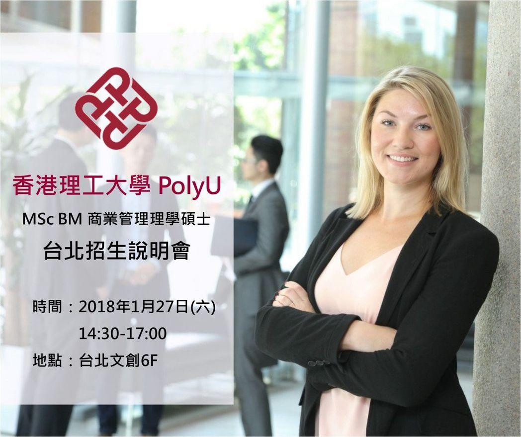 香港理工大學至今有超過36萬5千名校友,坐落在交通便捷的紅磡區,設有八個學院開辦...