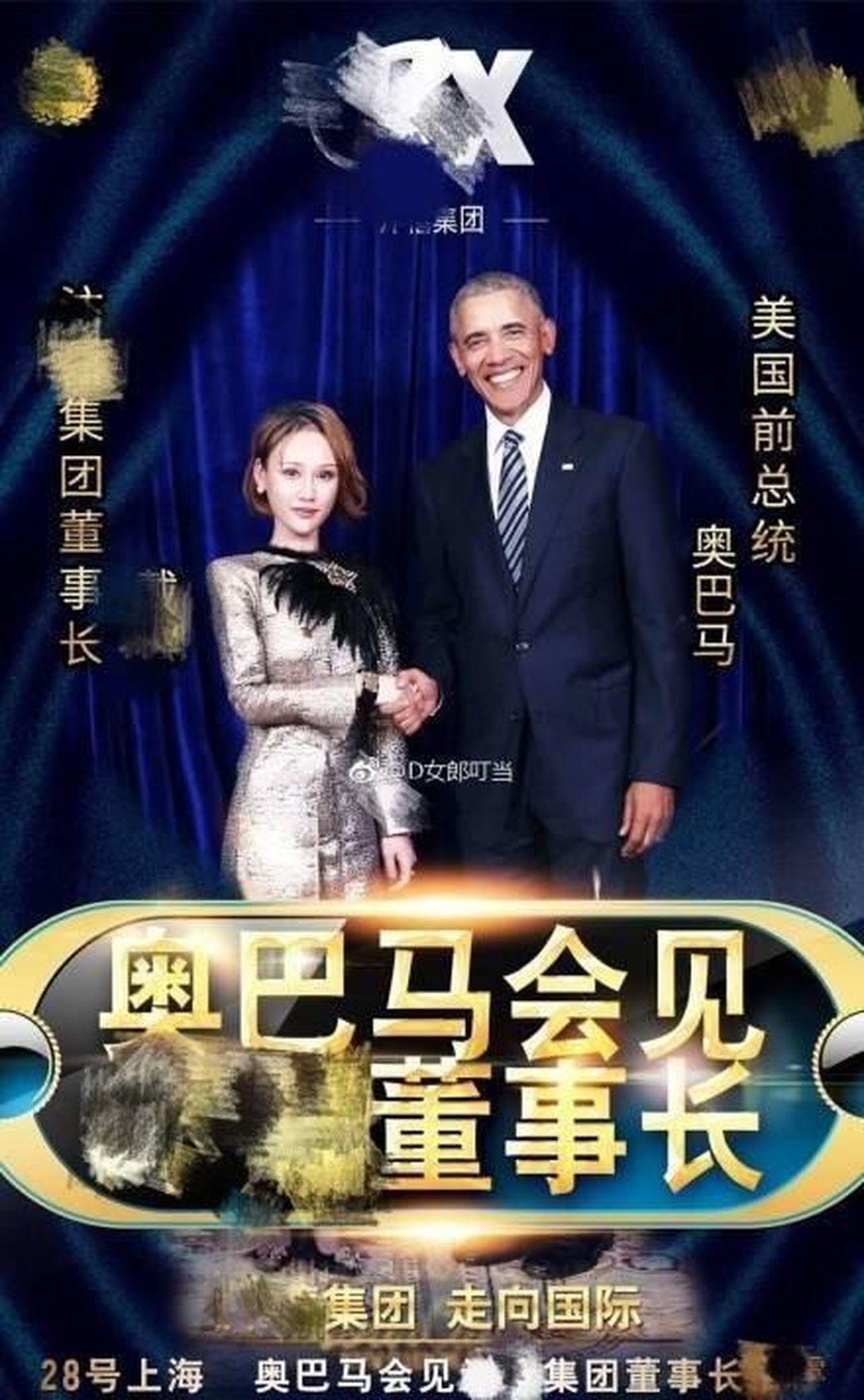 「下崗總統」再就業,微商與歐巴馬握手一次得花20萬(約91萬元台幣)。 葉玉鏡