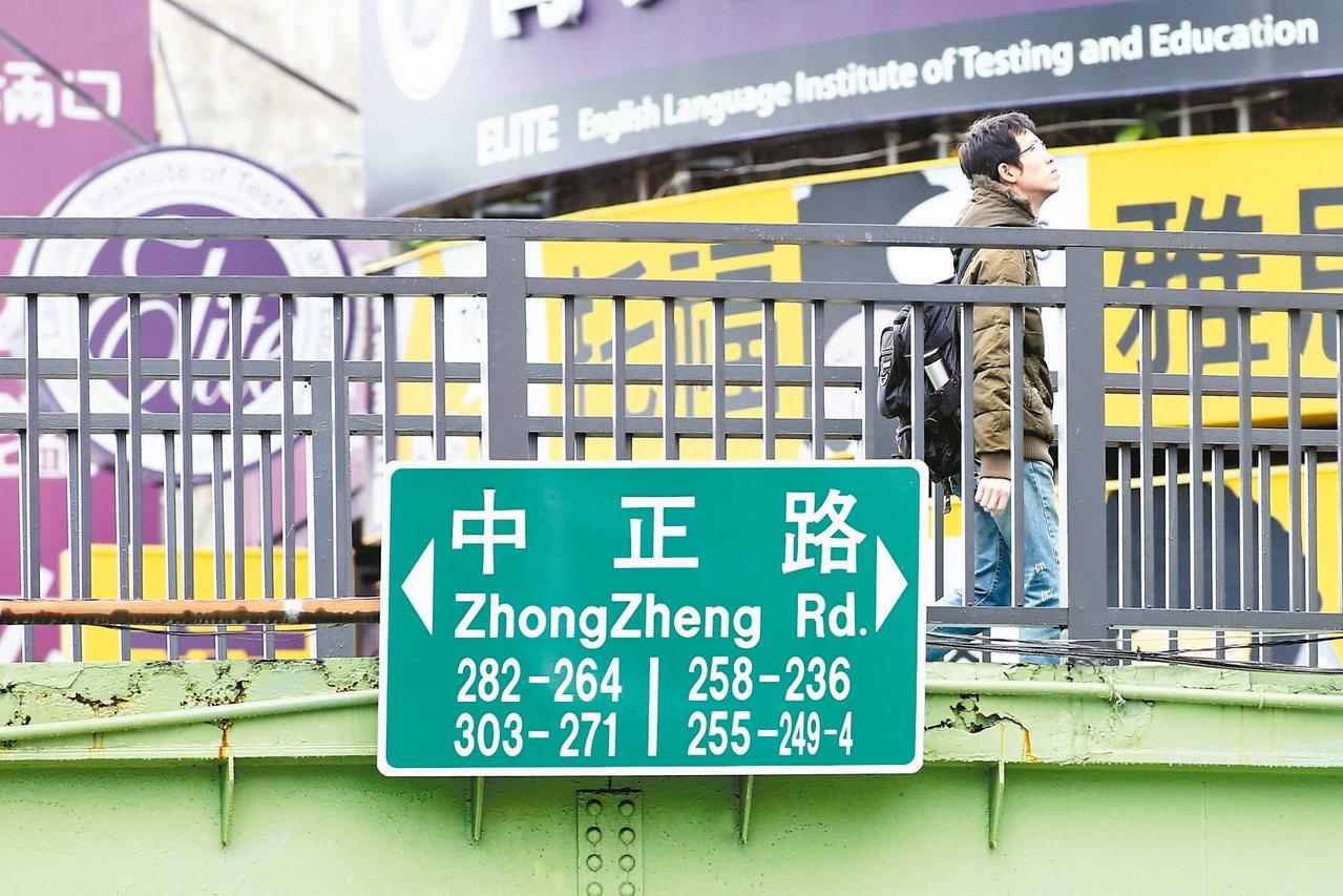 促轉條例通過後,去威權象徵可能因名稱而須移除或改名,包括台北市捷運中正紀念堂站、...