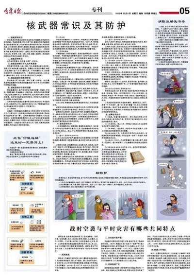 隨著美韓大規模軍事演習,朝鮮半島緊張局勢升高,吉林日報昨天全版刊載「核武器常識及...