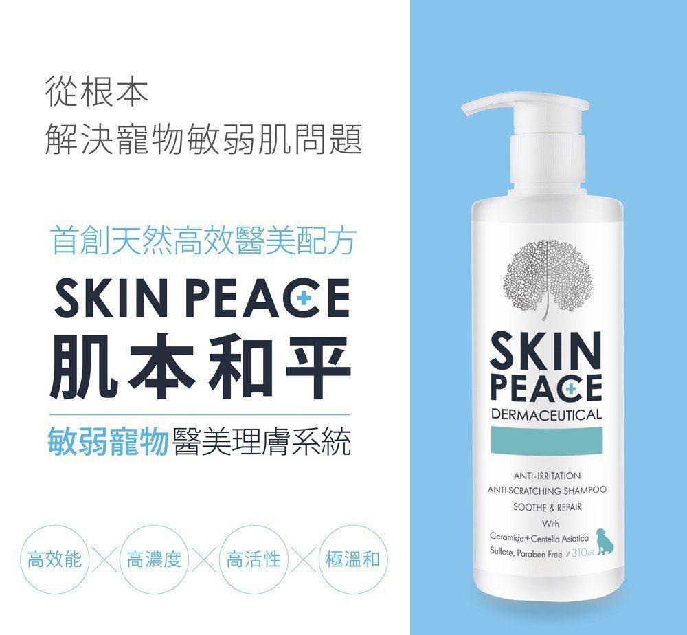 首創高效醫美寵物洗護SKIN PEACE肌本和平,有效修護、強化、舒緩寵物敏弱肌...