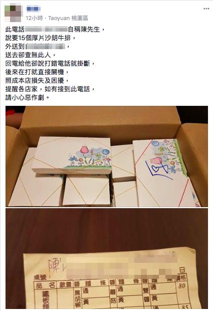 店家PO文提醒其他大家小心提防詐騙訂單。圖擷自臉書社團:龜山生活通