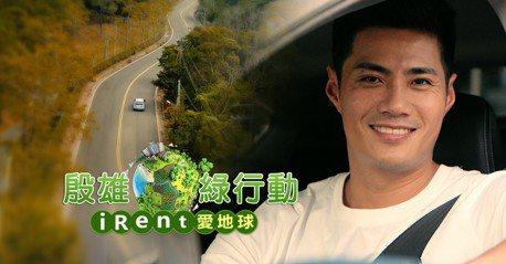 iRent 和運租車推出 PRIUS 油電車型 台灣殷雄影片讚聲