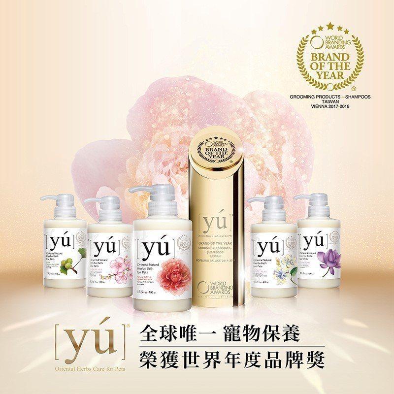 [yu]東方森草保養系列產品榮獲世界品牌大獎寵物沐浴年度品牌獎。 圖/達飛 提供