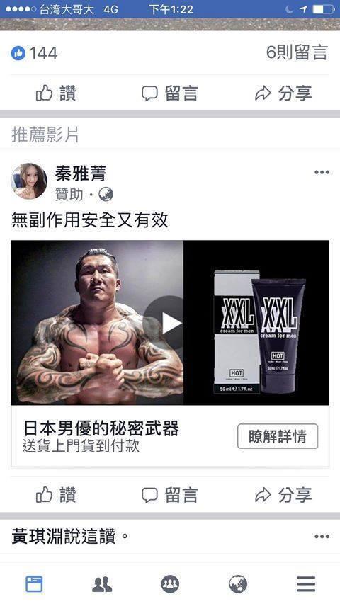 「館長」陳之漢發現有人亂拿他的照片在網路上販售情趣用品,氣得在自己的臉書上PO文...
