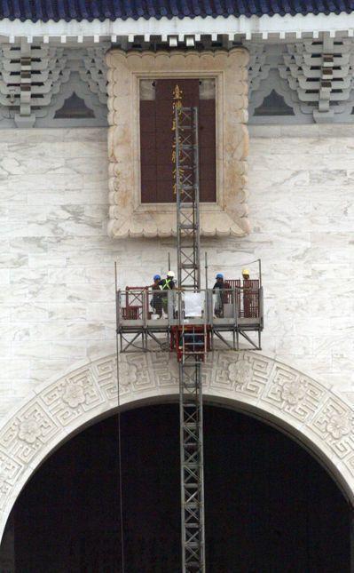 2009年,國民黨重新執政後,才又恢復中正紀念堂的名稱,圖為拆卸臺灣民主紀念館牌...