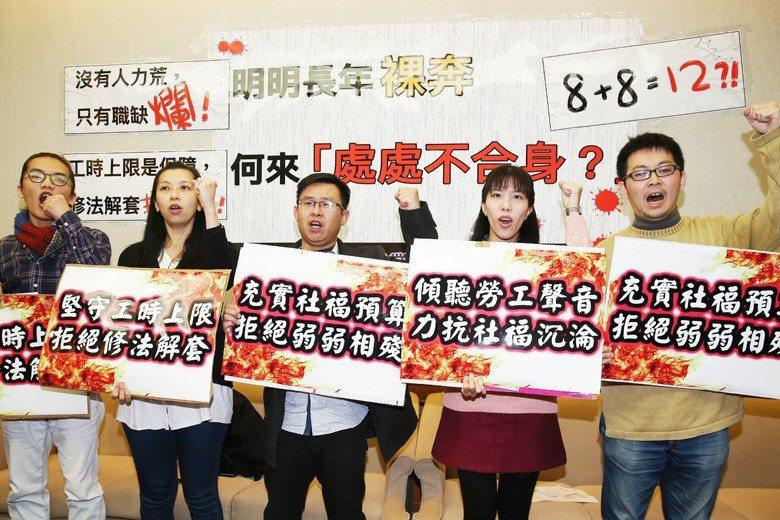 圖為今年三月,民進黨籍立委吳玉琴試圖為社福團體爭取更彈性的勞基法規範,遭社工工會...