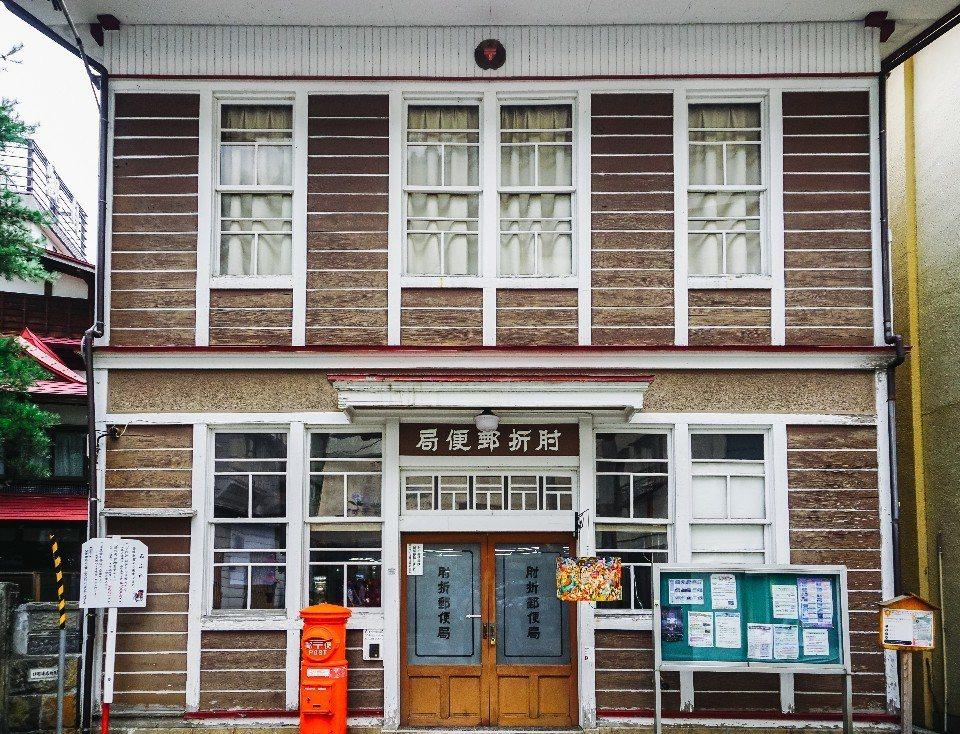 白日的肘折溫泉舊郵局。