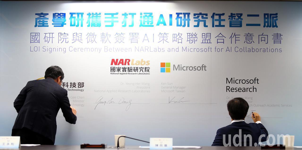 台灣微軟與科技部國家實驗研究院在科技部長陳良基(左)與微軟研究院全球學術服務董事...