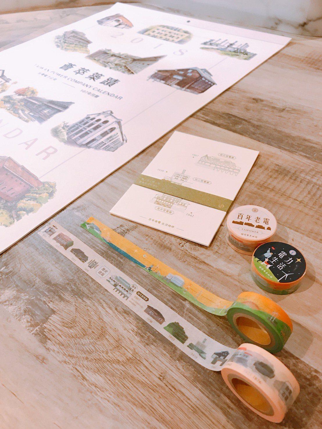 台電現正舉辦「築蹟特展」,同步推出「古蹟文創」紀念品,包含「手繪水彩」古蹟月曆、...