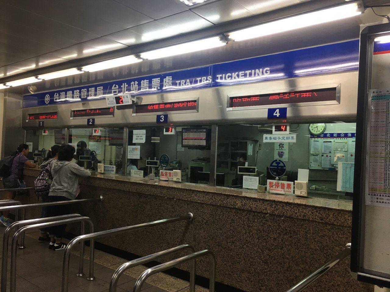 明年元旦起台鐵要求旅客在到站10分鐘後出站,圖為台鐵售票處。記者雷光涵/攝影