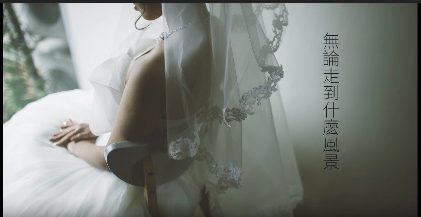 黃明志新歌MV出現穿婚紗的畫面,洩漏想婚念頭。圖/量能文創提供