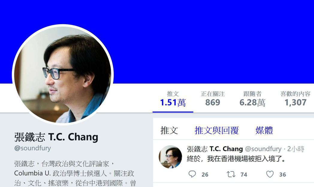 中華文化總會副秘書長張鐵志受邀擔任「四城論壇」講者,但他入境香港被拒。張鐵志在推...