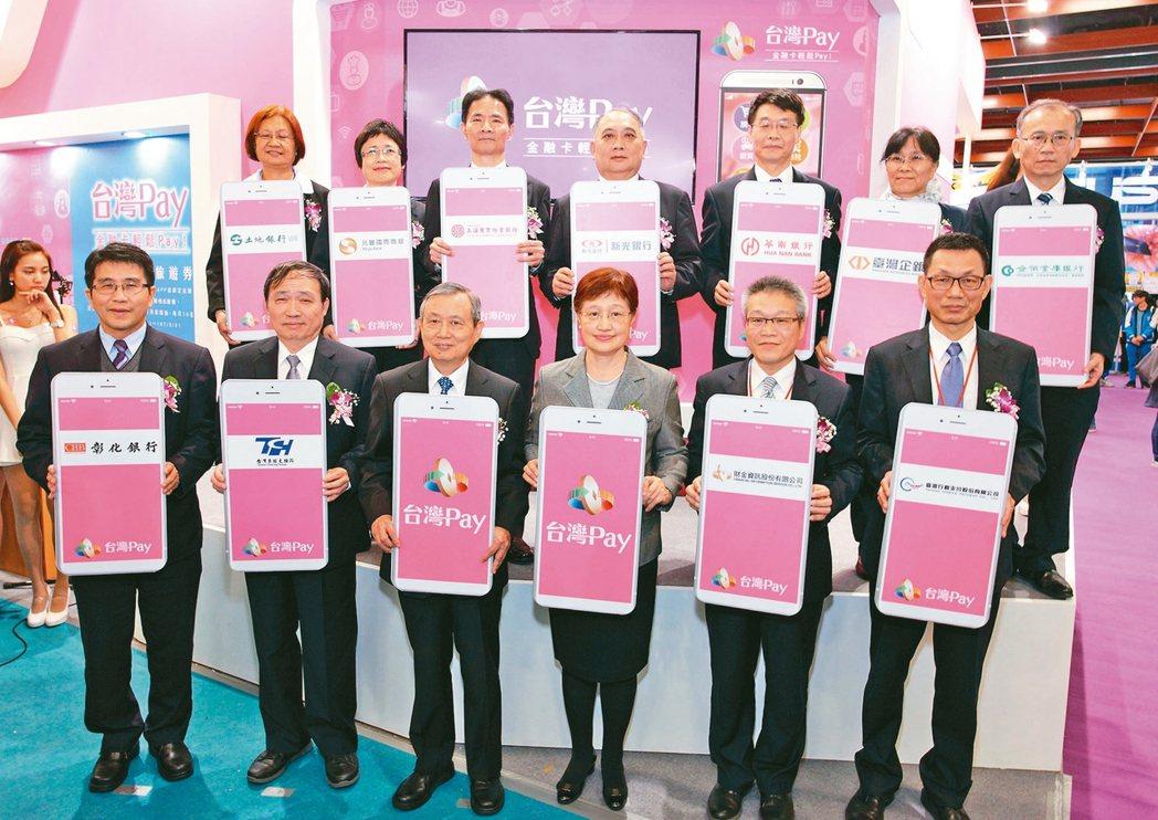 財金、臺灣行動支付公司協同銀行與優質商家,在資訊月「金融科技展區」設置「台灣Pa...